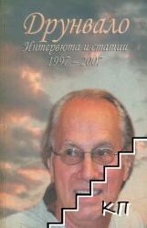 Четириизмерната промяна (ISBN: 9789545072109)