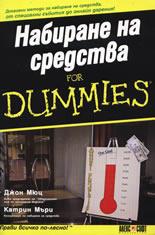 Набиране на средства For Dummies (ISBN: 9789546561701)