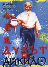 Духът на Айкидо (ISBN: 9789545780363)