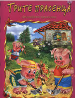 Трите прасенца (ISBN: 9789544313791)