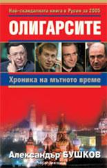 Олигарсите. Хроника на мътното време (ISBN: 9789548477475)
