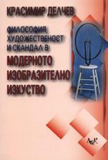 Философия, художественост и скандал в модерното изобразително изкуство (ISBN: 9789546077257)