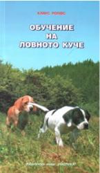Обучение на ловното куче (ISBN: 9789548723015)