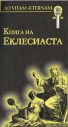 Книга на Еклесиаста (ISBN: 9789547870123)