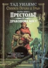 Престолът от драконова кост (ISBN: 9789545855245)