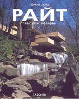 Франк Лойд Райт (ISBN: 9789549817232)