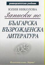 Записки по българска възрожденска литература (ISBN: 9789542601975)