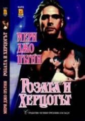 Розата и херцогът (ISBN: 9789545852077)