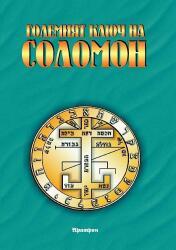 Големият ключ на Соломон (ISBN: 9789546261434)