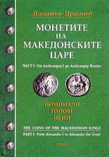 Монетите на македонските царе - част I (ISBN: 9789546150752)