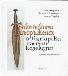Тракийското въоръжение в български частни колекции (2012)