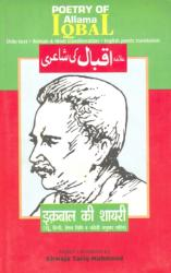 Poetry of Allama Iqbal - With Original Urdu Text, Roman and Hindi Transliteration and Poetical Translation into English (2001)