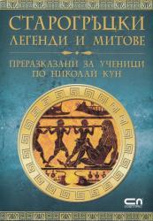 Старогръцки легенди и митове преразказани за ученици по Николай Кун (ISBN: 9786191510900)