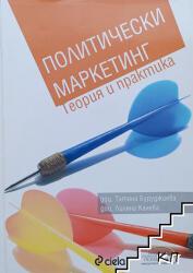 Политически маркетинг - теория и практика (ISBN: 9789542801146)