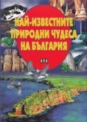 Най-известните природни чудеса на България (2013)