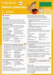 С един поглед: Немска граматика 7 клас (2013)