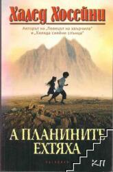 А планините ехтяха (ISBN: 9789547693289)