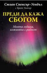 Преди да кажа сбогом (ISBN: 9789548208987)