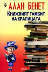 Книжният гамбит на кралицата (2013)
