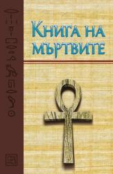 Книга на мъртвите (ISBN: 9786191522323)