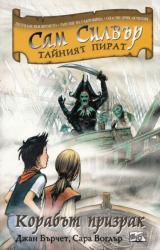 Сам Силвър тайният пират: Корабът призрак (2013)