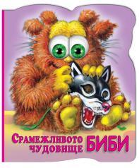Срамежливото чудовище Биби (ISBN: 9789544316969)