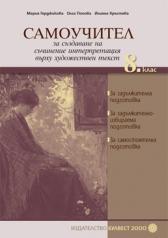 Самоучител за създаване на съчинение интерпретация върху художествен текст в 8. клас (ISBN: 9789541807651)