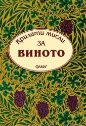 Крилати мисли за виното (ISBN: 9786131780097)