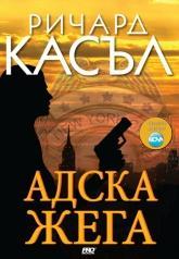 Адска жега (ISBN: 9789542928478)