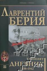 """Тайният дневник 1938-1942: """"Сталин не вярва на сълзи (2013)"""