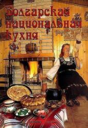 Болгарская национальная кухня/ тв. к (2013)