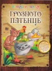 Грозното патенце: Приказки с поука (2013)