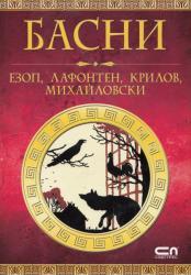 Басни: Езоп, Лафонтен, Крилов, Михайловски (2013)