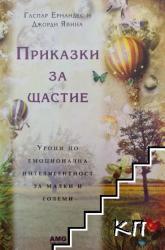 Приказки за щастие: Уроци по емоционална интелигентност за малки и големи (ISBN: 9789549696578)