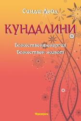 Кундалини (2013)