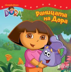 Раницата на Дора/ Dora The Explorer (2013)