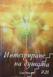 Интегриране на душата (2013)