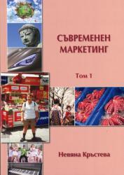 Съвременен маркетинг, том 1 (2013)