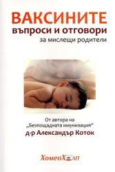 Ваксините. Въпроси и отговори за мислещи родители (ISBN: 9789549379242)