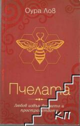 Пчелата (2013)