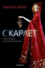 Скарлет, книга 2 (2013)
