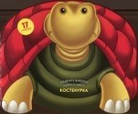 Забавните животни: Костенурка (2013)