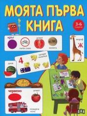 Моята първа книга 3-6 години (2013)