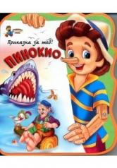 Приказка за теб! Пинокио (2013)