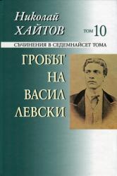 Съчинения в 17 тома Т. 10: Гробът на Васил Левски/ твърда корица (2013)