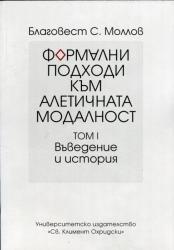 Формални подходи към алетичната модалност Т. 1: Въведение и история (2013)