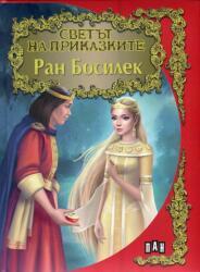 Ран Босилек/ Светът на приказките (2013)