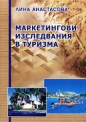 Маркетингови изследвания в туризма (ISBN: 9789544904241)