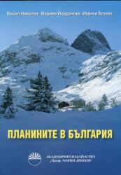 Планините в България. Трето преработено и допълнено издание (2013)