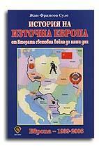 История на Източна Европа от Втората световна война до наши дни (2007)